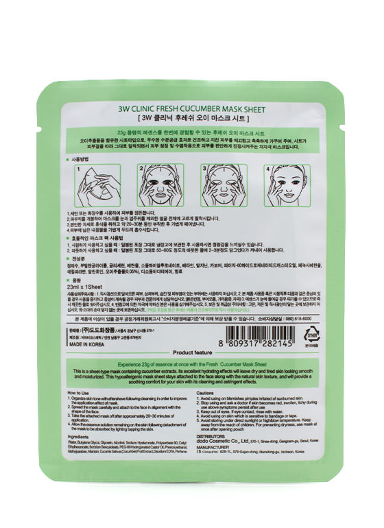 Facial Mask Sheet CUCUMBER